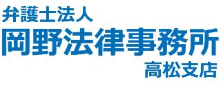 福岡の弁護士事務所